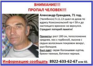 Александр Ерандаев