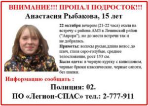Розыск Анастасия Рыбакова